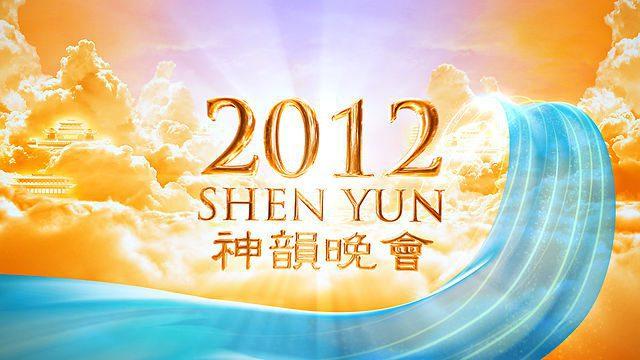 shen yun ad 2